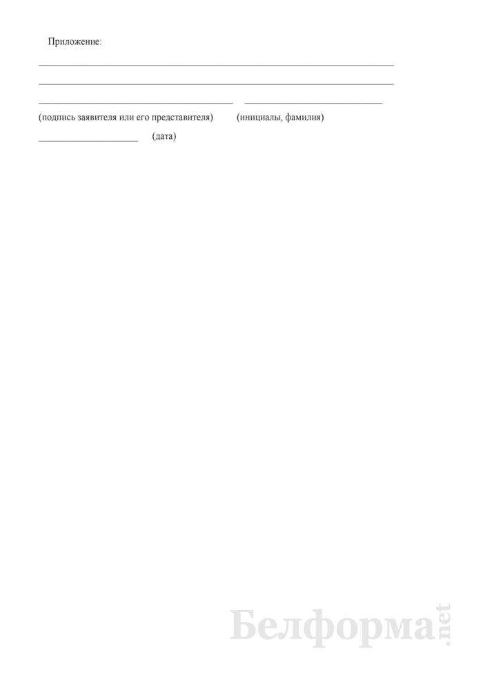 Заявление о выдаче паспорта на право производства, заготовки и реализации семян. Страница 2