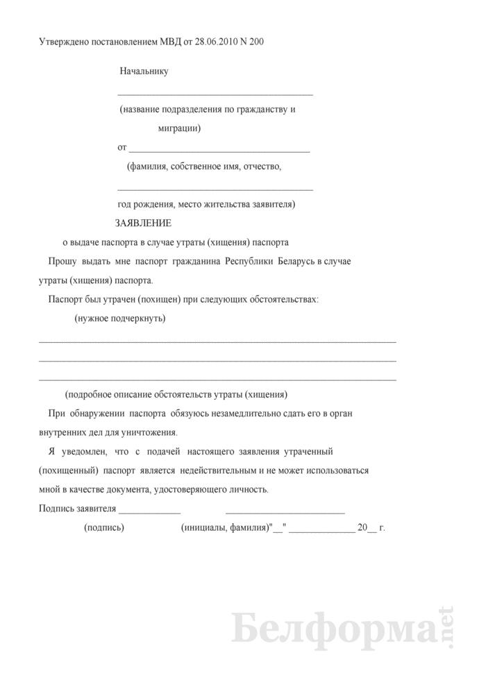 Заявление о выдаче паспорта в случае утраты (хищения) паспорта. Страница 1