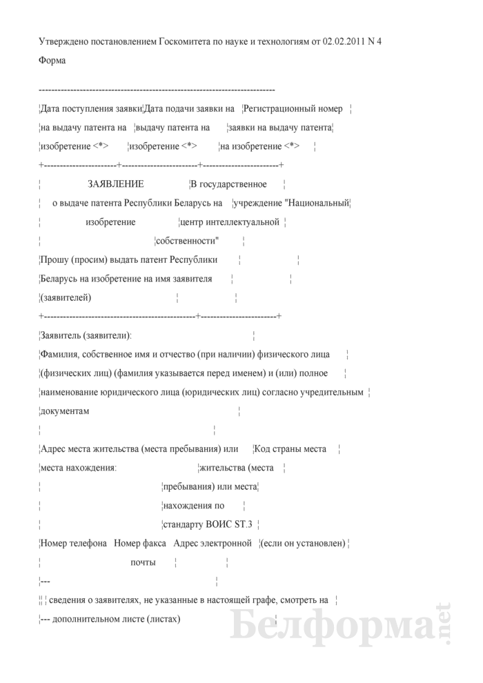 Заявление о выдаче патента Республики Беларусь на изобретение. Страница 1