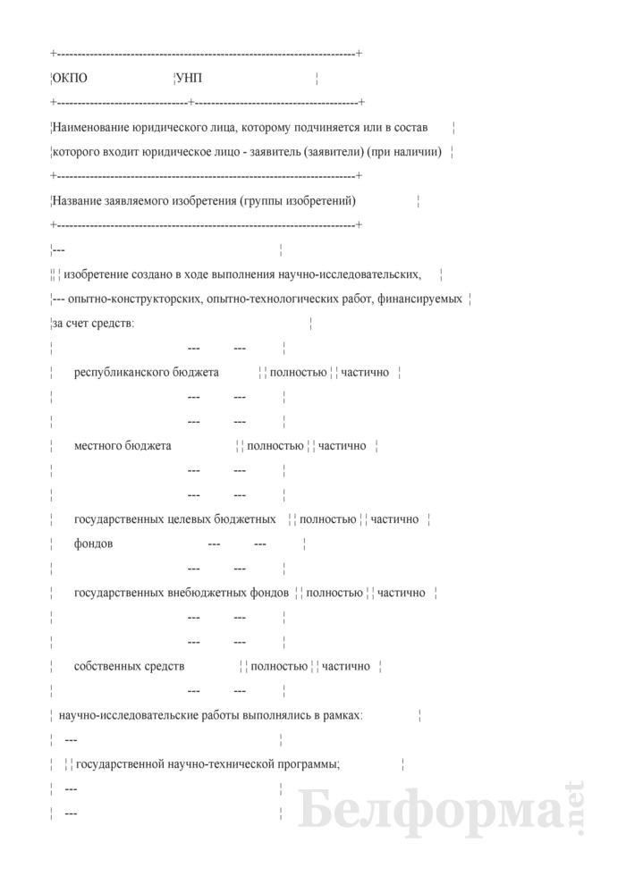 Заявление о выдаче патента Республики Беларусь на изобретение. Страница 2