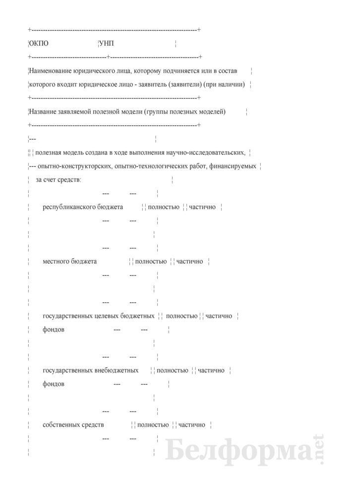 Заявление о выдаче патента Республики Беларусь на полезную модель. Страница 2