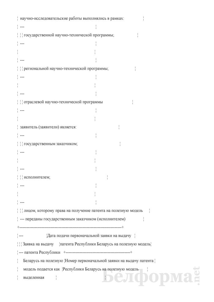 Заявление о выдаче патента Республики Беларусь на полезную модель. Страница 3