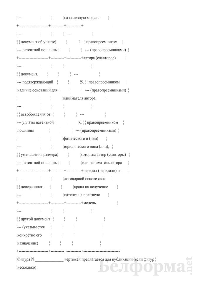 Заявление о выдаче патента Республики Беларусь на полезную модель. Страница 6