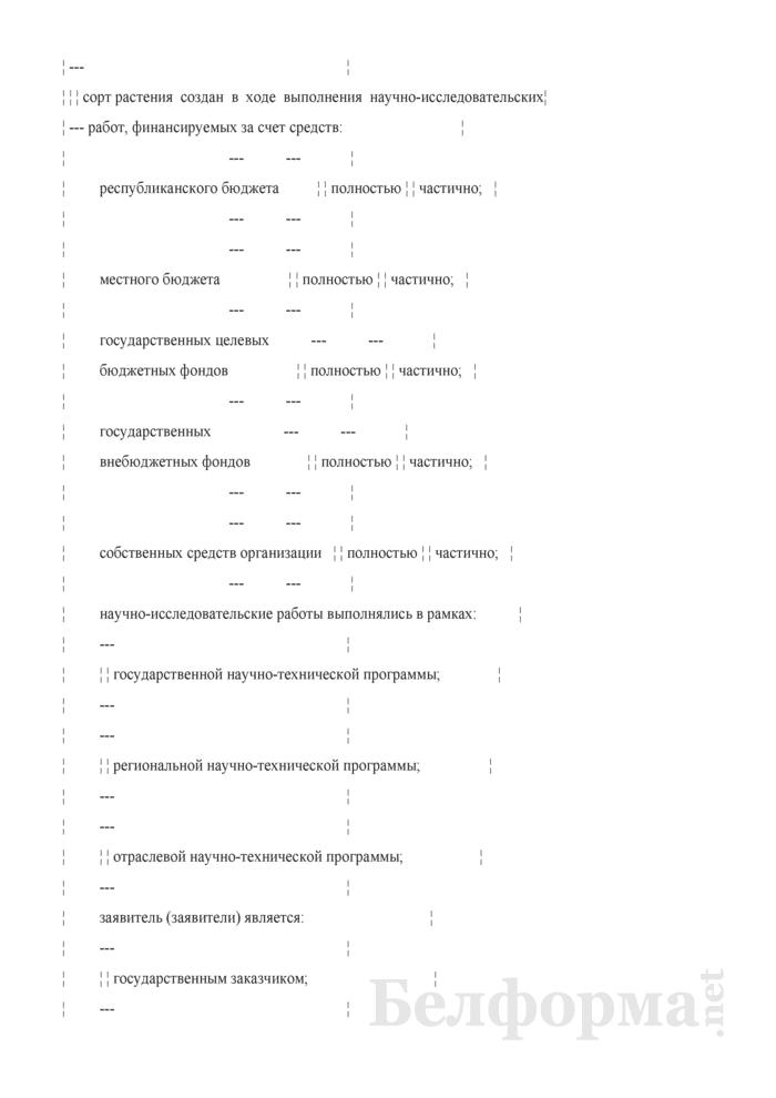 Заявление о выдаче патента на сорт растения. Страница 2