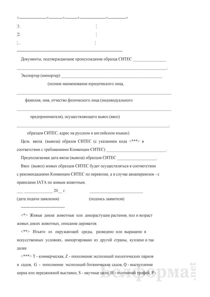 Заявление о выдаче разрешения на перемещение через Государственную границу Республики Беларусь видов животных и растений, их частей или производных от них (дериватов), подпадающих под действие Конвенции о международной торговле видами дикой фауны и флоры, находящимися под угрозой исчезновения, подписанной в г. Вашингтоне 3 марта 1973 года (СИТЕС), ограниченных к перемещению через Государственную границу Республики Беларусь по основаниям неэкономического характера. Страница 2
