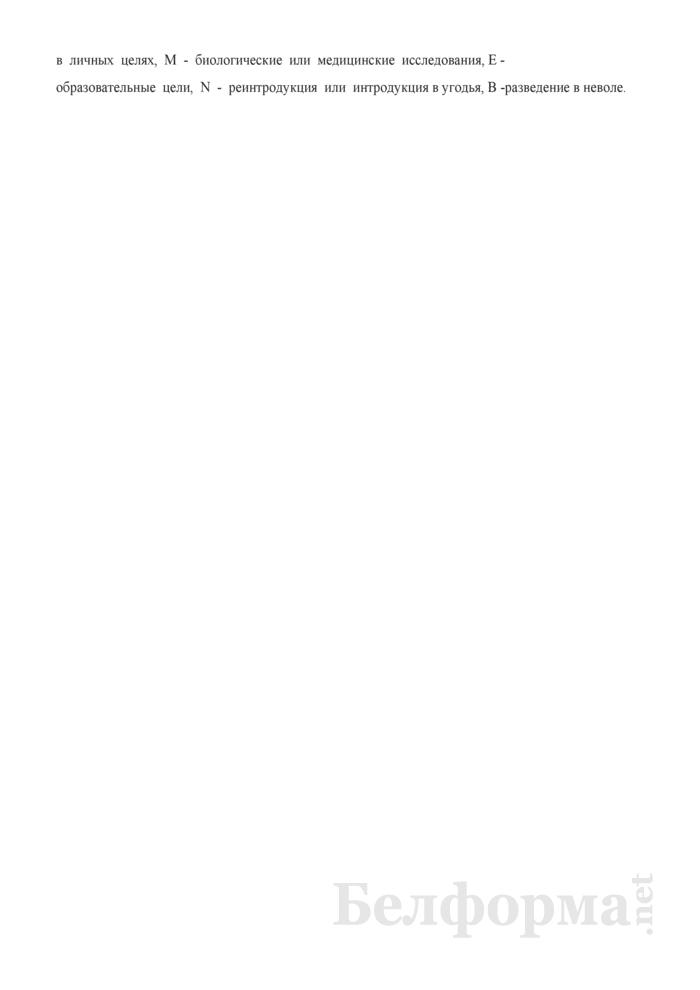 Заявление о выдаче разрешения на перемещение через Государственную границу Республики Беларусь видов животных и растений, их частей или производных от них (дериватов), подпадающих под действие Конвенции о международной торговле видами дикой фауны и флоры, находящимися под угрозой исчезновения, подписанной в г. Вашингтоне 3 марта 1973 года (СИТЕС), ограниченных к перемещению через Государственную границу Республики Беларусь по основаниям неэкономического характера. Страница 3