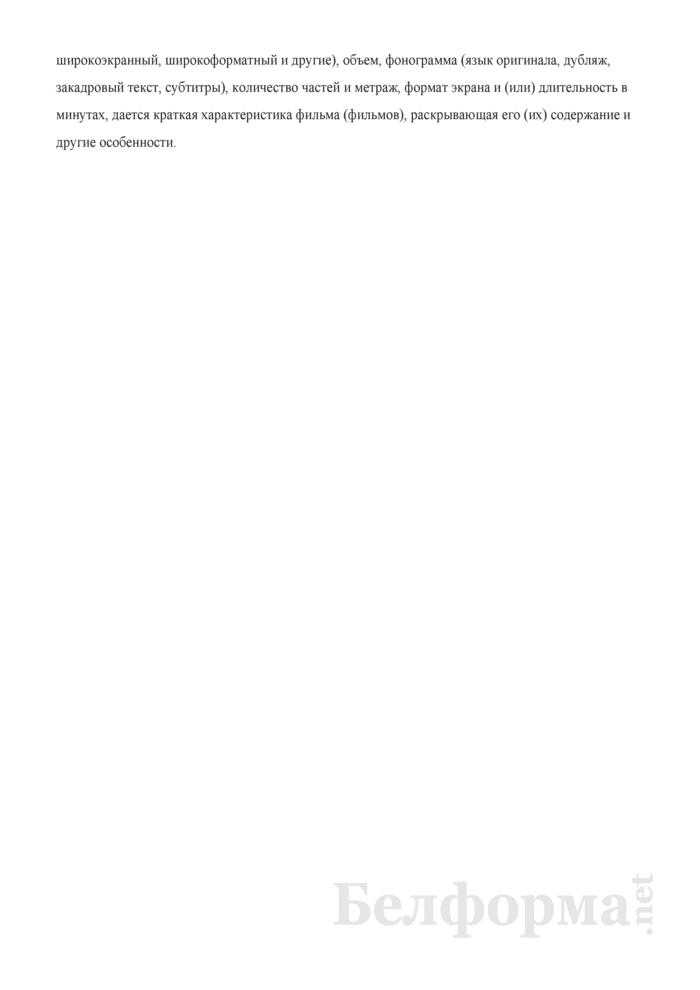 Заявление о выдаче разрешения на показ фильма (фильмов) в рамках кинематографического мероприятия. Страница 2