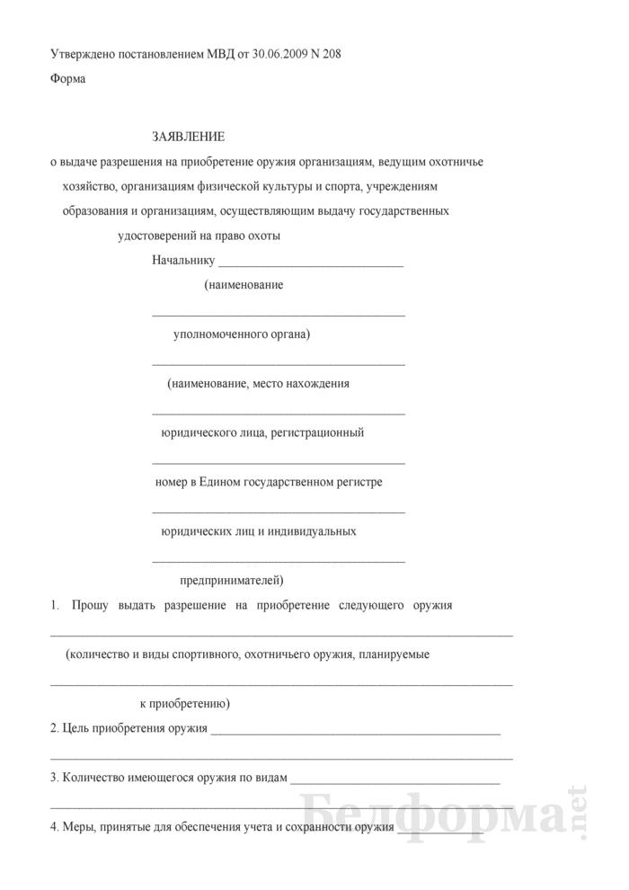 Заявление о выдаче разрешения на приобретение оружия организациям, ведущим охотничье хозяйство, организациям физической культуры и спорта, учреждениям образования и организациям, осуществляющим выдачу государственных удостоверений на право охоты. Страница 1