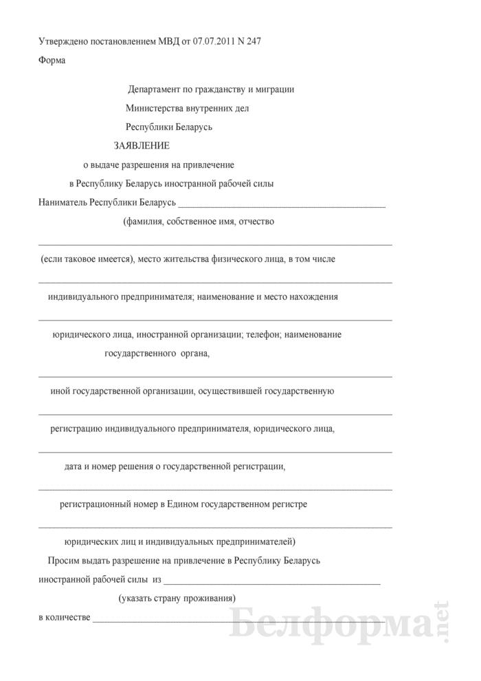 Заявление о выдаче разрешения на привлечение в Республику Беларусь иностранной рабочей силы. Страница 1