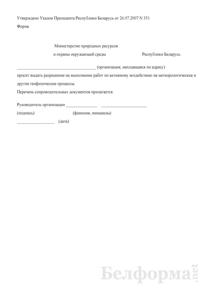 Заявление о выдаче разрешения на выполнение работ по активному воздействию на метеорологические и другие геофизические процессы. Страница 1