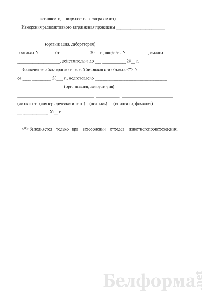 Заявление о выдаче разрешения на захоронение радиоактивных отходов, иных отходов, продуктов, материалов и других веществ, загрязненных радионуклидами в результате катастрофы на Чернобыльской АЭС. Страница 2