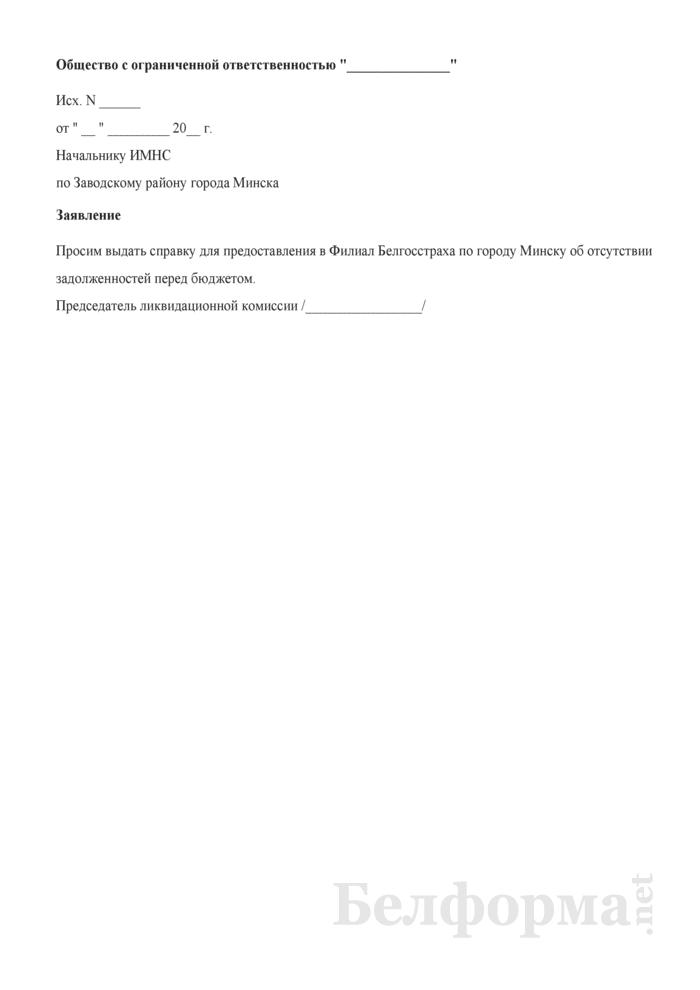 Заявление о выдаче справки для предоставления в Филиал Белгосстраха. Страница 1