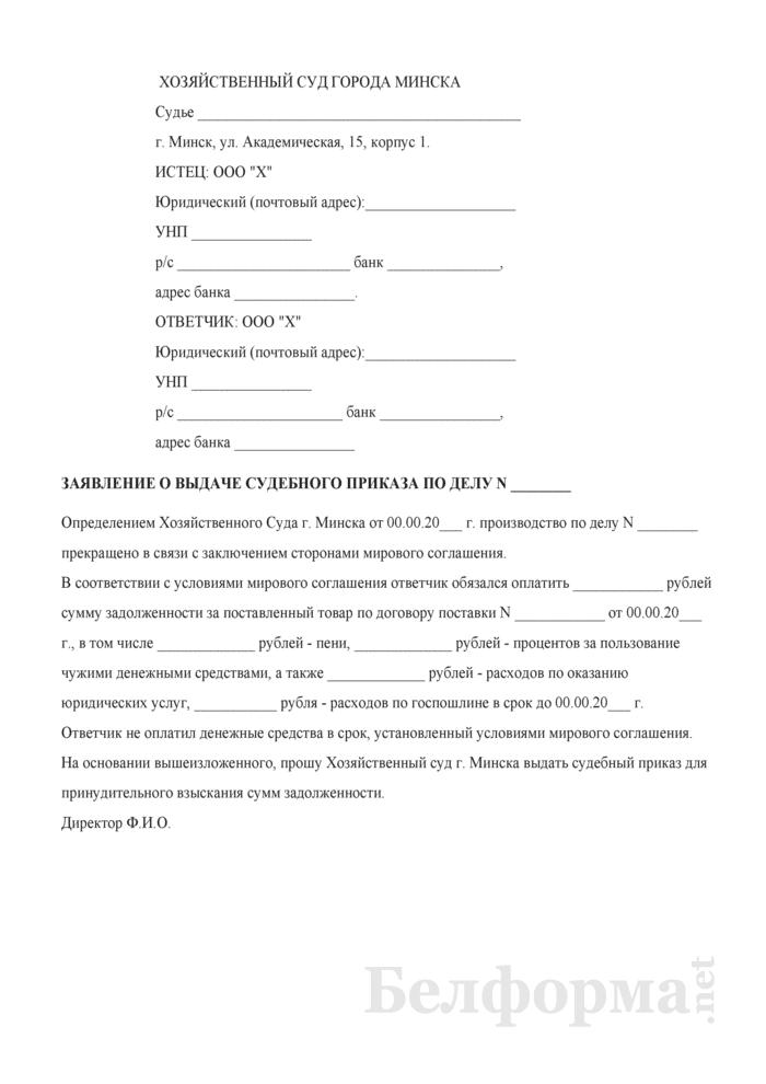 Заявление о выдаче судебного приказа по делу. Страница 1