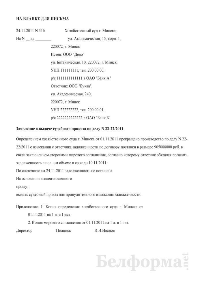 Заявление о выдаче судебного приказа по делу (Образец заполнения). Страница 1