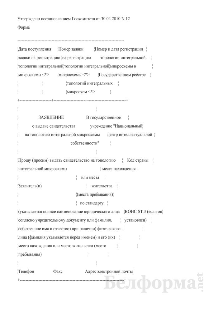 Заявление о выдаче свидетельства на топологию интегральной микросхемы. Страница 1