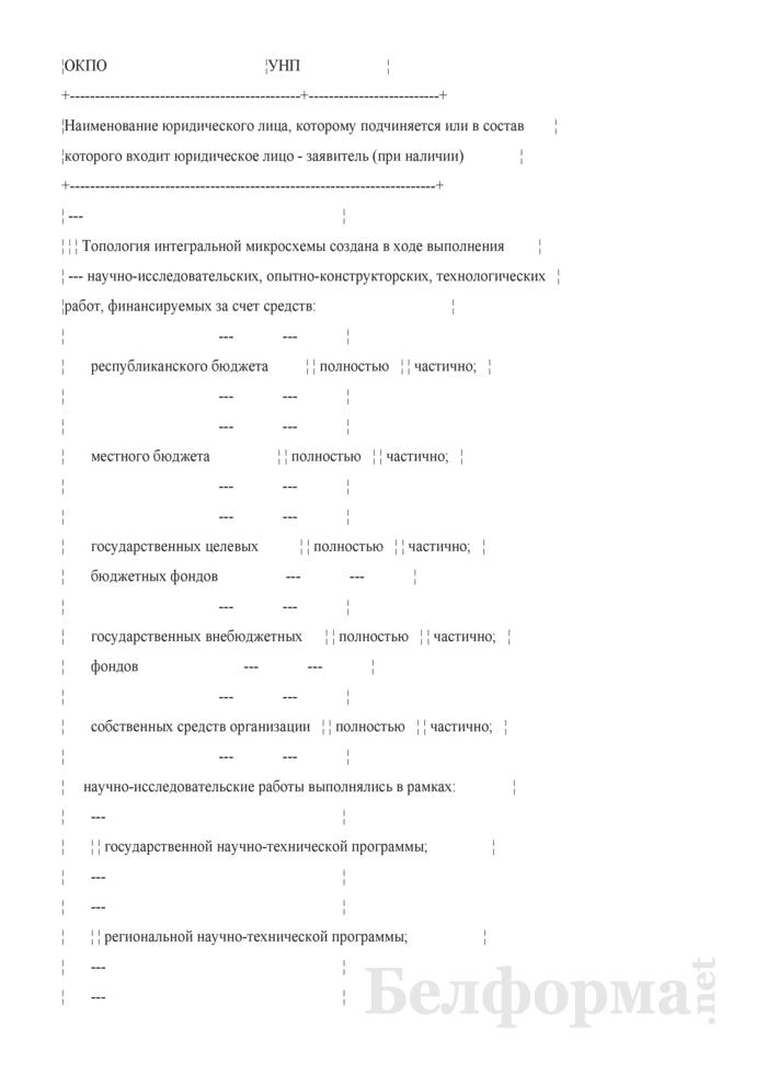 Заявление о выдаче свидетельства на топологию интегральной микросхемы. Страница 2