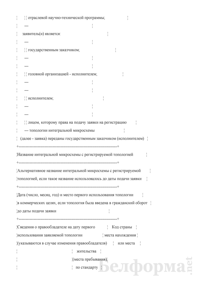 Заявление о выдаче свидетельства на топологию интегральной микросхемы. Страница 3