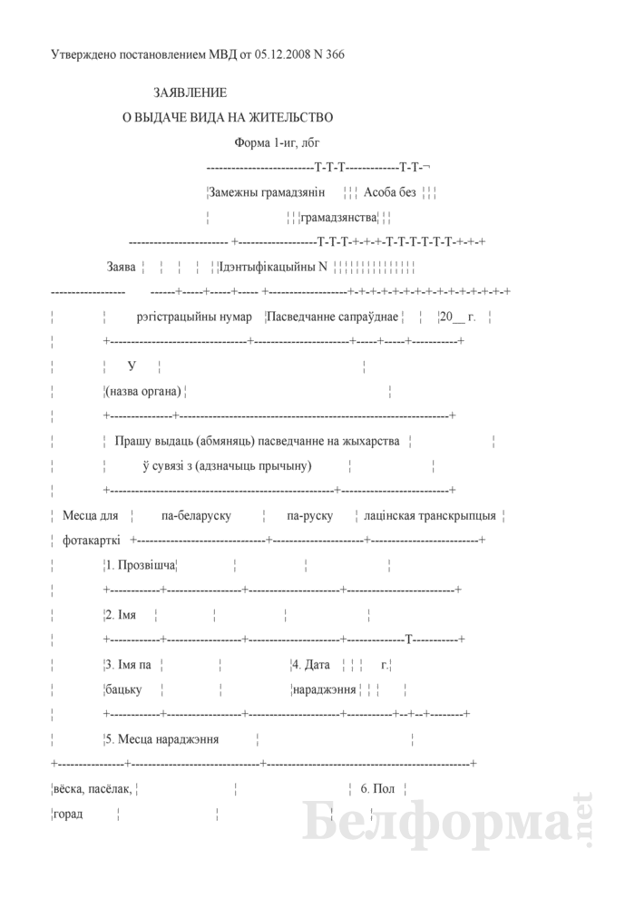 Заявление о выдаче вида на жительство. Форма № 1-иг, лбг. Страница 1