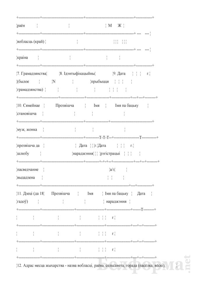 Заявление о выдаче вида на жительство. Форма № 1-иг, лбг. Страница 2