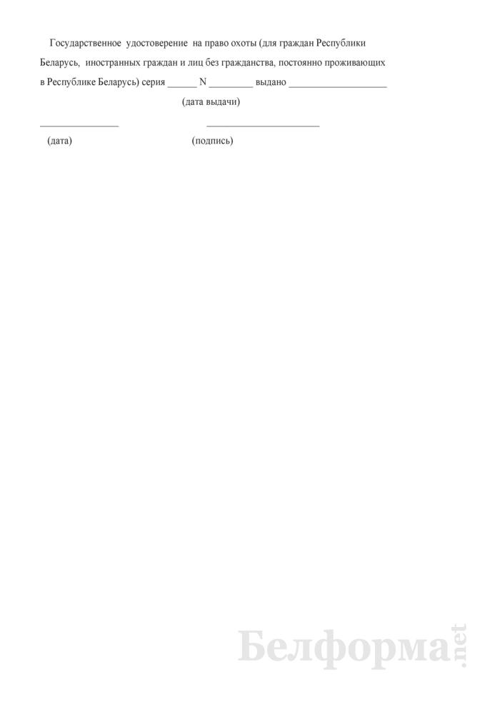 Заявление о выдаче во временное пользование на период охоты охотничьего оружия. Страница 2
