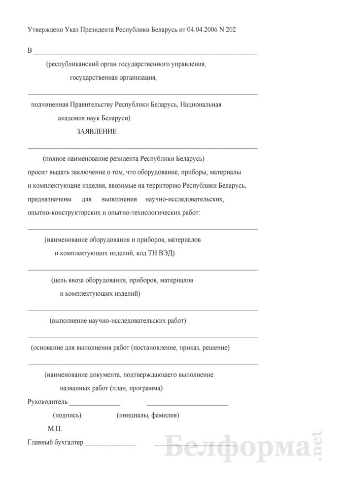 Заявление о выдаче заключения о назначении оборудования, приборов, материалов и комплектующих изделий для целей освобождения их от ввозных таможенных пошлин и налога на добавленную стоимость. Страница 1