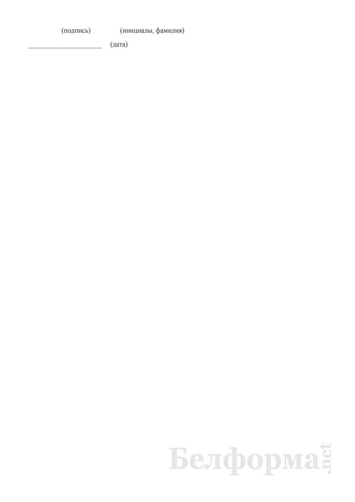 Заявление о выдаче заключения о назначении оборудования, приборов, материалов и комплектующих изделий для целей освобождения их от ввозных таможенных пошлин и налога на добавленную стоимость. Страница 2