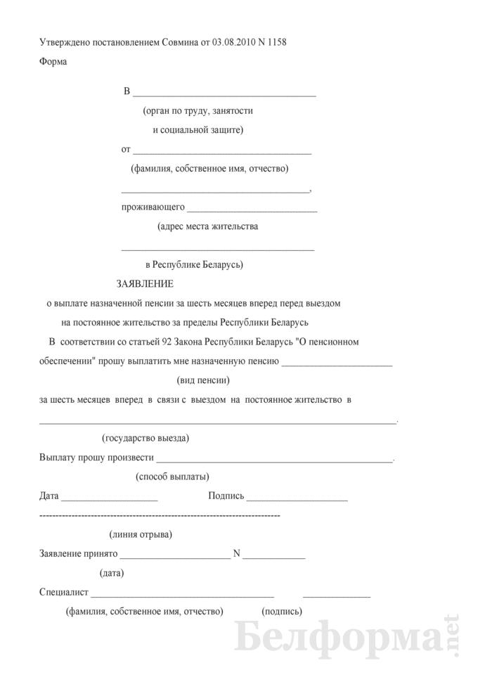 Заявление о выплате назначенной пенсии за шесть месяцев вперед перед выездом на постоянное жительство за пределы Республики Беларусь. Страница 1