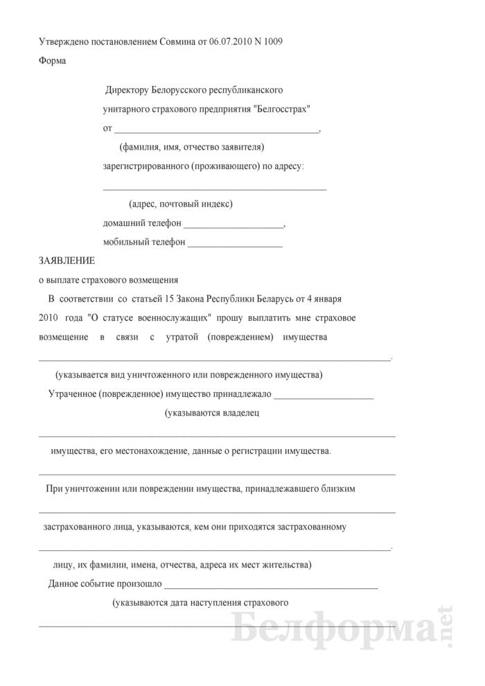 Заявление о выплате страхового возмещения. Страница 1