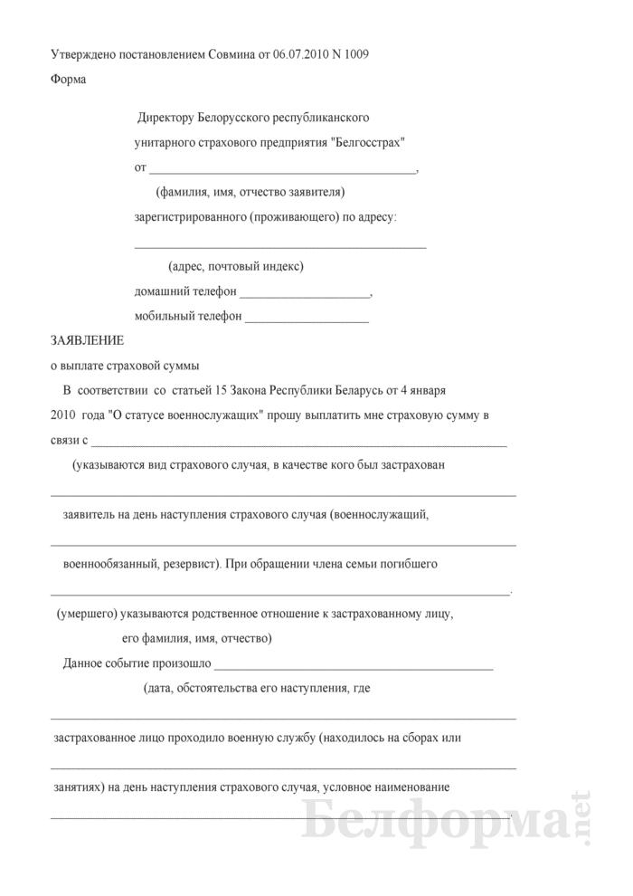 Заявление о выплате страховой суммы. Страница 1