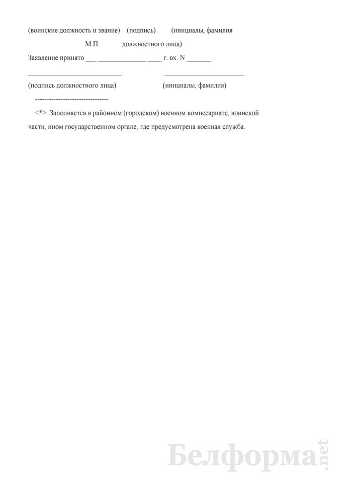 Заявление о выплате страховой суммы. Страница 3