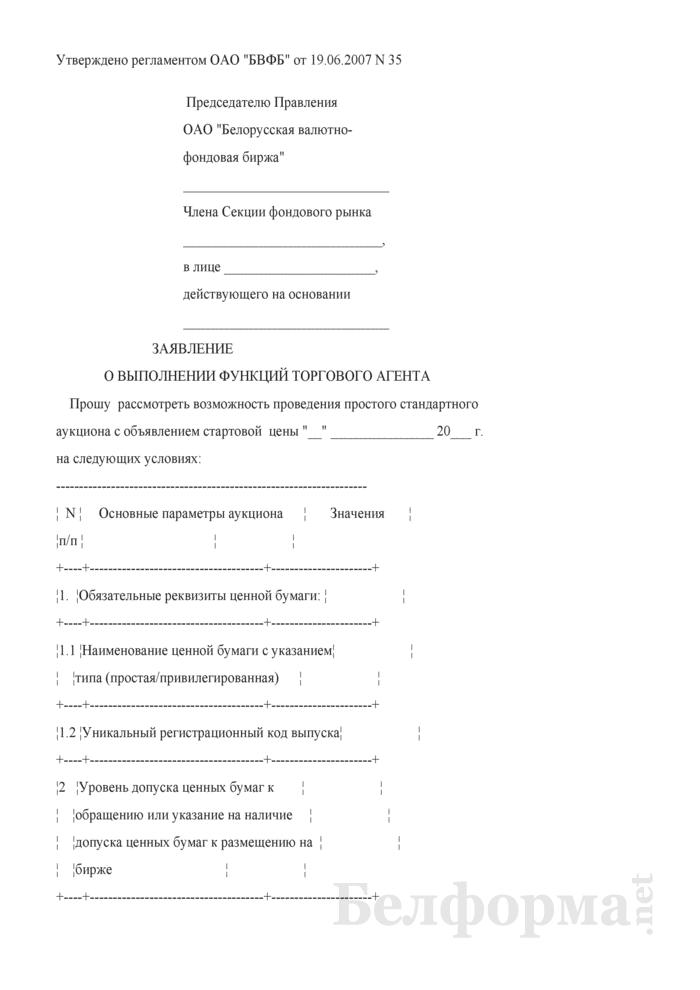 Заявление о выполнении функций торгового агента. Страница 1