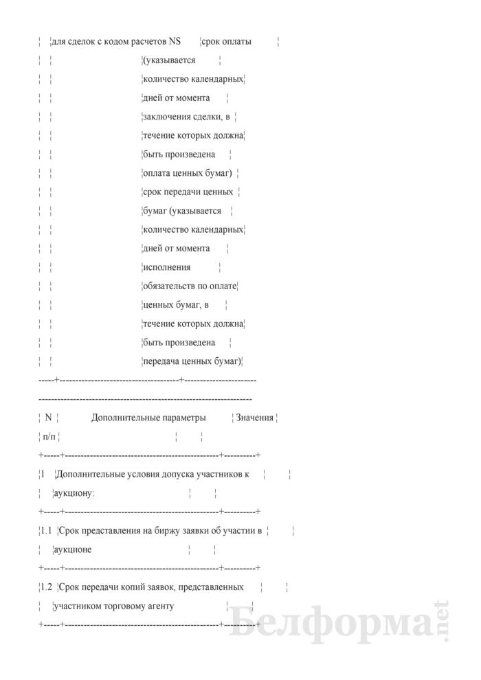 Заявление о выполнении функций торгового агента. Страница 3