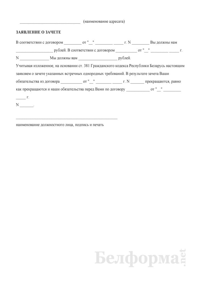 Заявление о зачете встречных однородных требований. Страница 1