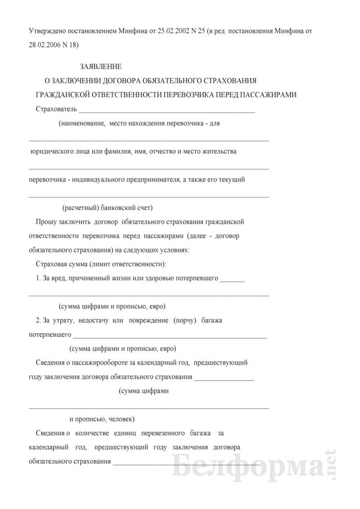 Заявление о заключении договора обязательного страхования гражданской ответственности перевозчика перед пассажирами. Страница 1