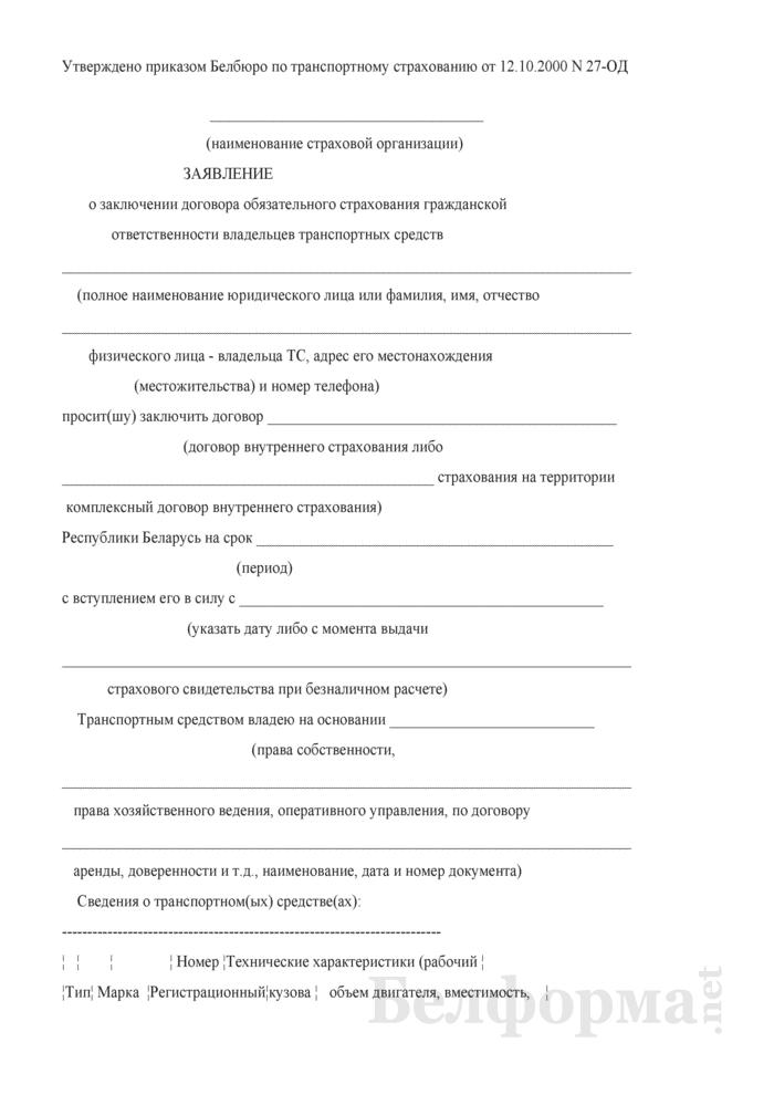 Заявление о заключении договора обязательного страхования гражданской ответственности владельцев транспортных средств. Страница 1