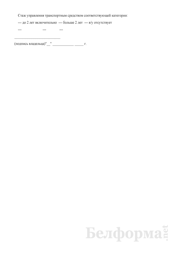 Заявление о заключении договора обязательного страхования гражданской ответственности владельцев транспортных средств. Страница 3