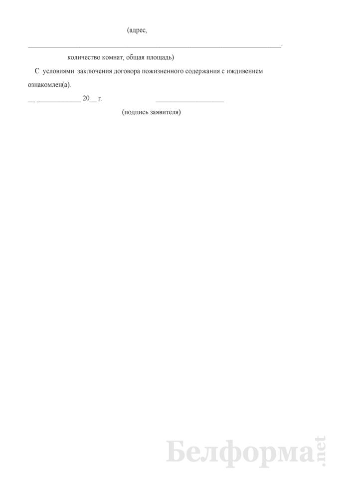 Заявление о заключении договора пожизненного содержания с иждивением с условием проживания в переданном под выплату ренты жилом помещении. Страница 2