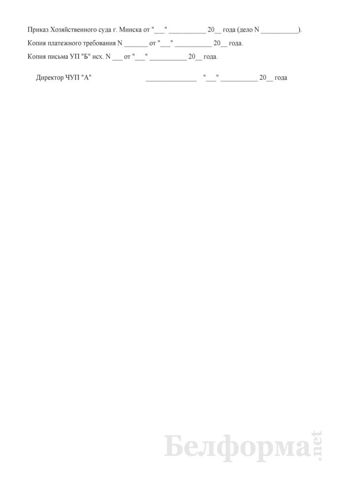 Заявление о замене стороны в исполнительном производстве. Страница 2