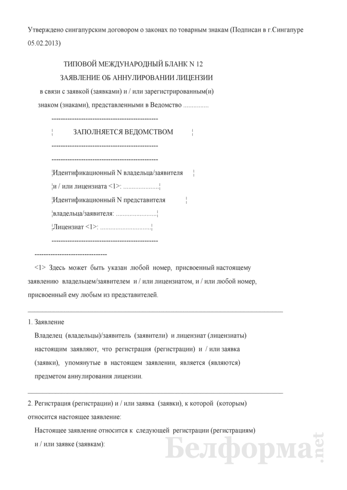 Заявление об аннулировании лицензии. Страница 1