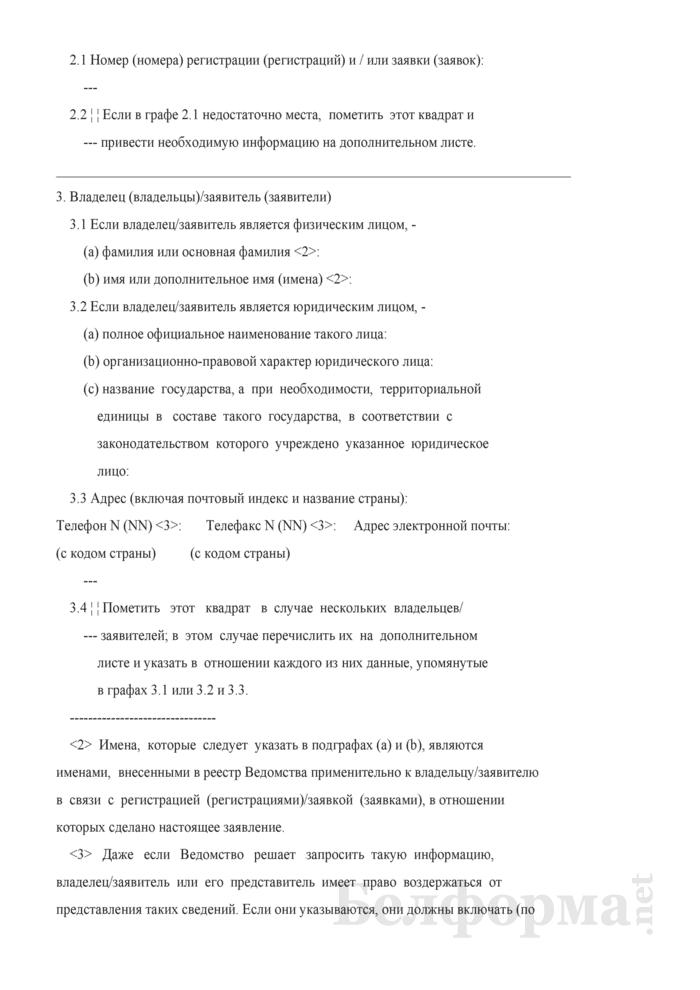 Заявление об аннулировании лицензии. Страница 2