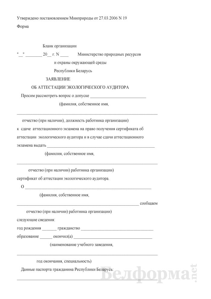 Заявление об аттестации экологического аудитора. Страница 1