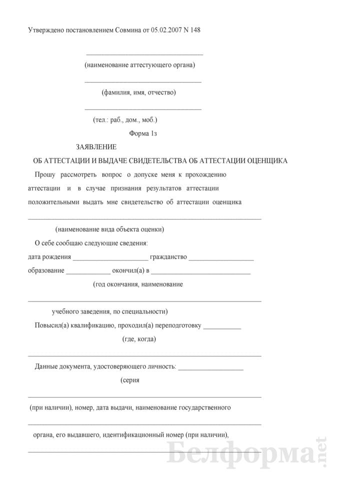 Заявление об аттестации и выдаче свидетельства об аттестации оценщика. Форма № 1з. Страница 1