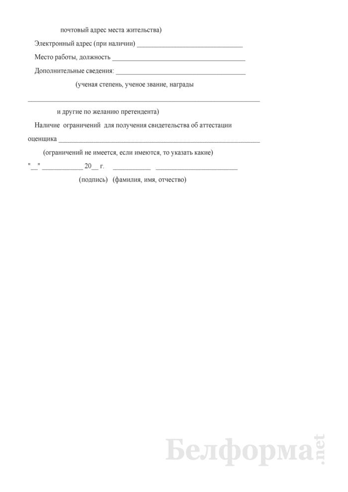 Заявление об аттестации и выдаче свидетельства об аттестации оценщика. Форма № 1з. Страница 2