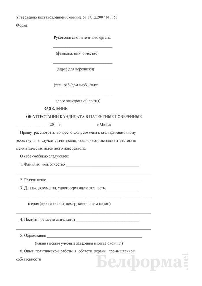 Заявление об аттестации кандидата в патентные поверенные. Страница 1