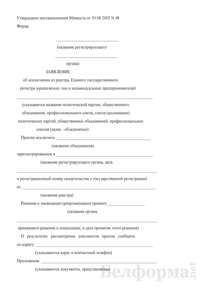Заявление об исключении из реестра. Страница 1