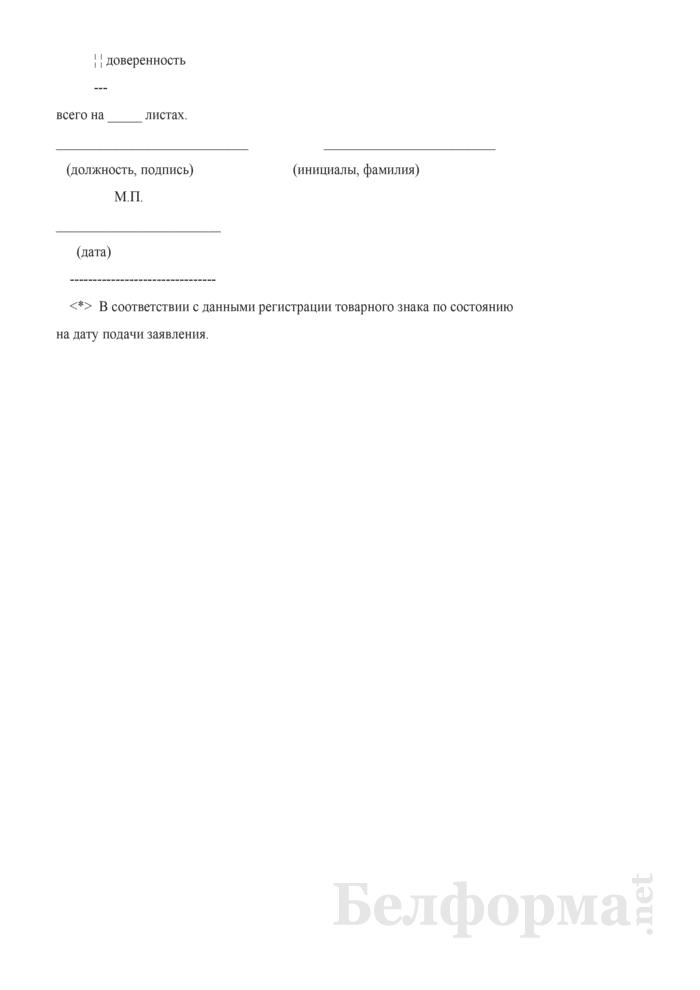 Заявление об исправлении грамматических, типографских и других очевидных ошибок, допущенных в регистрации товарного знака. Страница 2