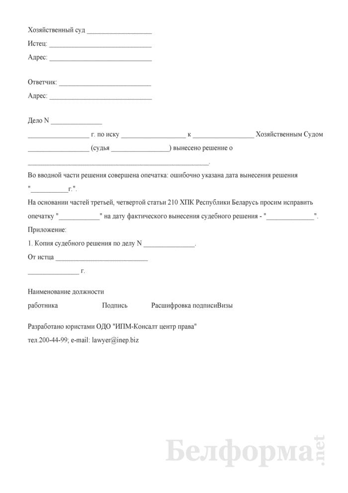 Заявление об исправлении опечатки в решении суда. Страница 1