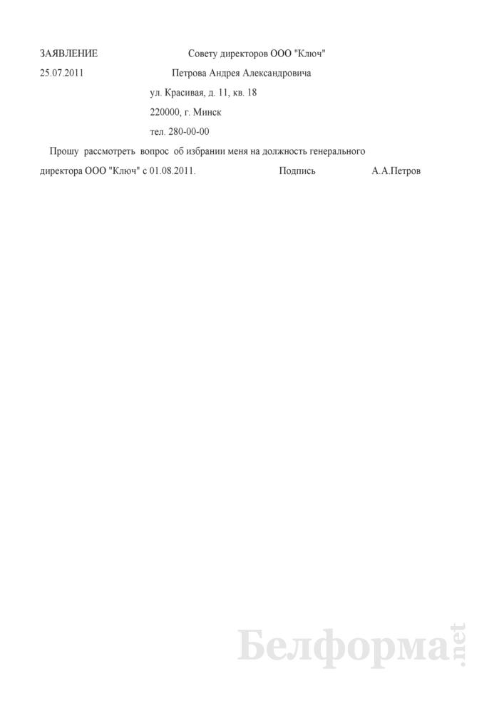 Заявление об избрании (назначении) на должность генерального директора общества с ограниченной ответственностью (Образец заполнения). Страница 1