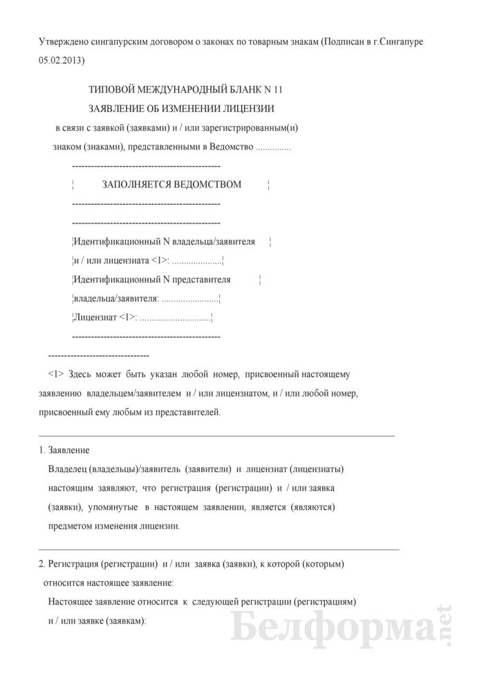 Заявление об изменении лицензии. Страница 1