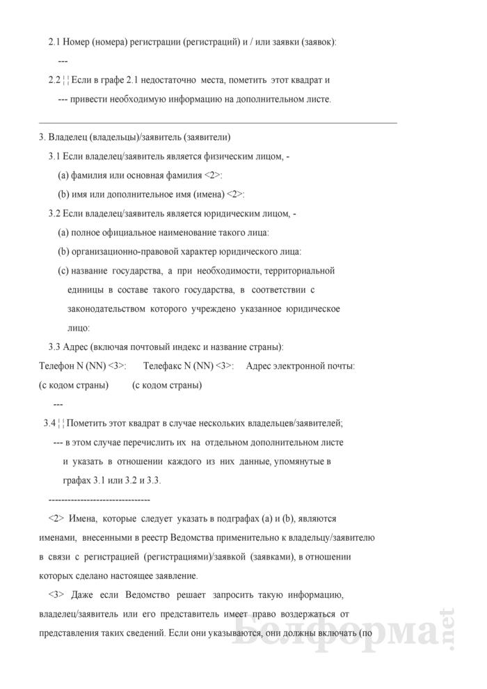 Заявление об изменении лицензии. Страница 2